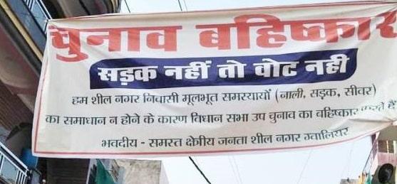 MP में होने वाले BY-Election को लेकर Gwalior में बहिष्कार