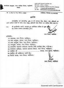 gwalior-nagar-nigam-sandeep-makin-mp-ojha-mp-samachar