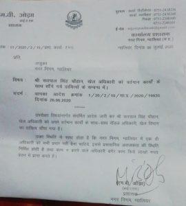 gwalior-nagar-nigam-sandeep-makin-mp-ojha-samachar