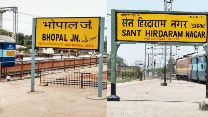 Bhopal-Haridaram