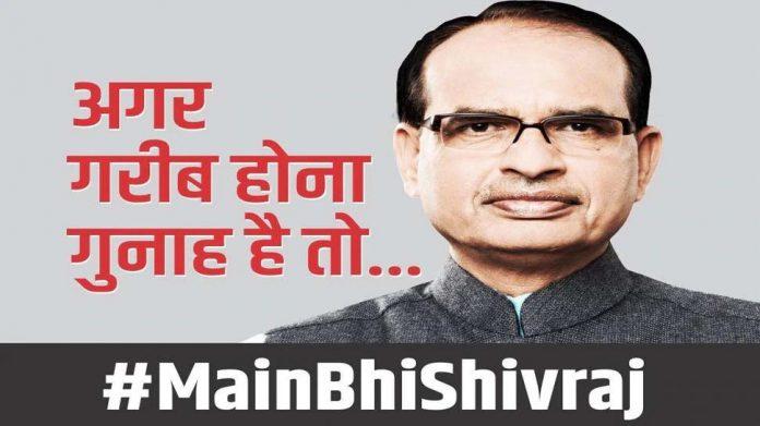 main bhi shivraj BJP