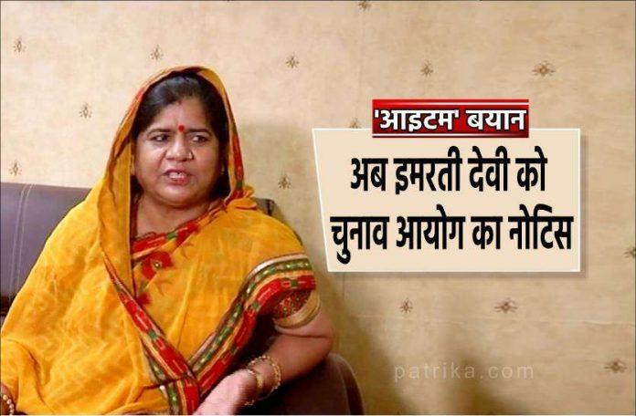 Election Commission sent notice to Imrati Devi,