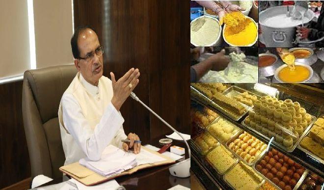 CM Shivraj said strict on adulteration